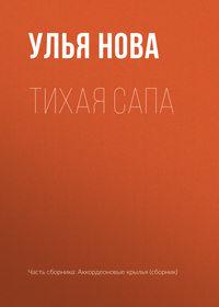Улья Нова - Тихая Сапа
