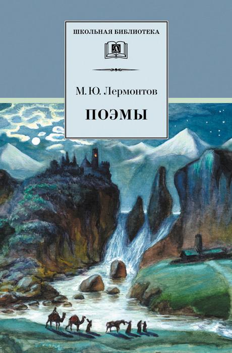 Михаил Лермонтов Поэмы подобен богу ретроспектива жизни м ю лермонтова