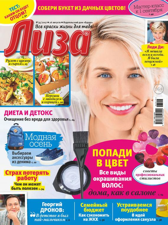 Отсутствует Журнал «Лиза» №35/2017 отсутствует автомир 35 2017
