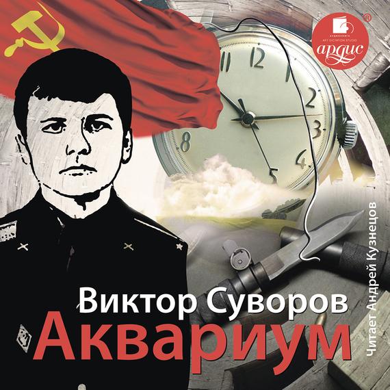 Виктор Суворов Аквариум виктор суворов самоубийство