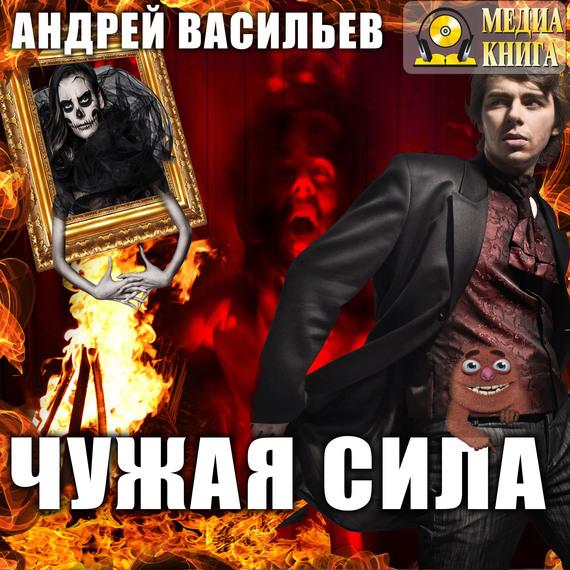 Андрей Васильев Чужая сила александр смолин невидимые соседи мистический рассказ