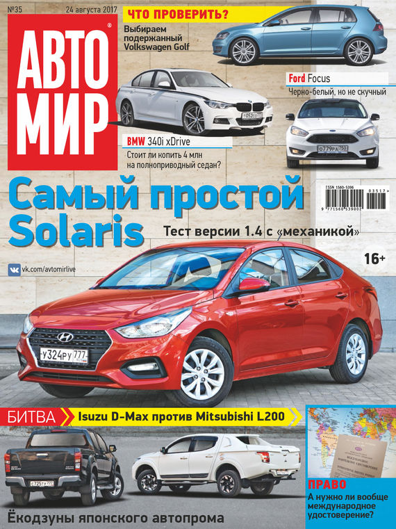 Отсутствует АвтоМир №35/2017 отсутствует автомир 36 2017