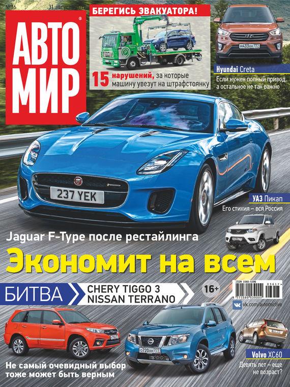 Отсутствует АвтоМир №36/2017 отсутствует автомир 36 2017