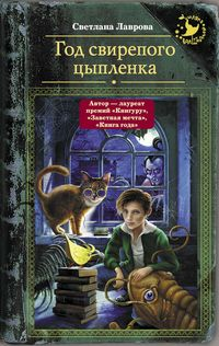 Светлана Лаврова - Год свирепого цыпленка