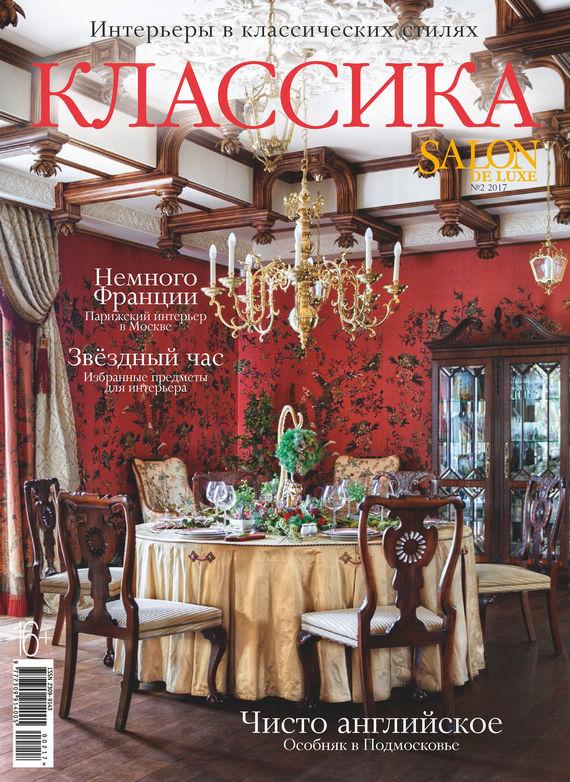 SALON de LUXE. Спецвыпуск журнала SALON-interior. №02/2017