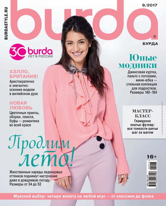 Отсутствует Burda №09/2017 журнал burda купить в санкт петербурге