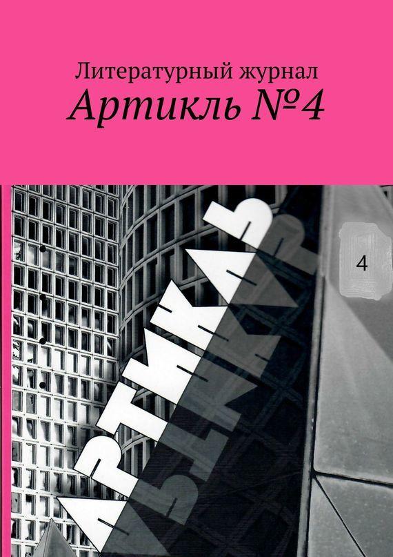 Коллектив авторов Артикль.№4 (36) коллектив авторов классика русского рассказа 16