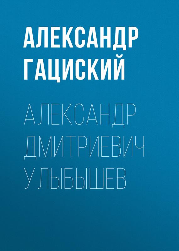 Александр Гацскй Александр Дмтреч Улыбыше