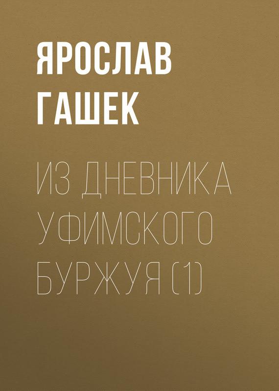 Ярослав Гашек. Из дневника уфимского буржуя (1)