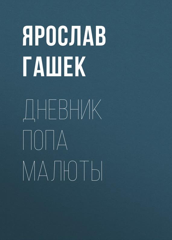Ярослав Гашек. Дневник попа Малюты