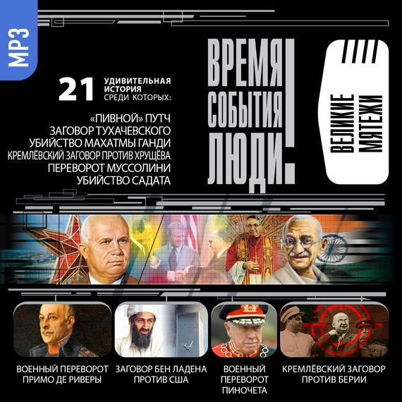 Сборник Великие мятежи минаков с т заговор красных маршалов тухачевский против сталина