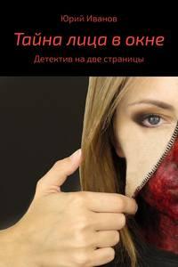 Юрий Иванов - Тайна лица в окне