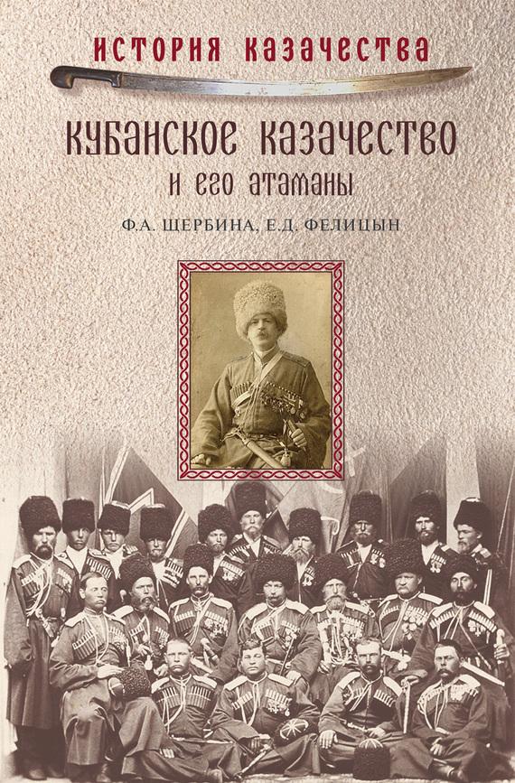 Федор Щербина Кубанское казачество и его атаманы куплю поддоны в любом количестве краснодарский край