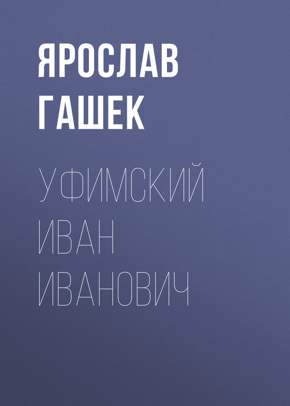 Ярослав Гашек. Уфимский Иван Иванович
