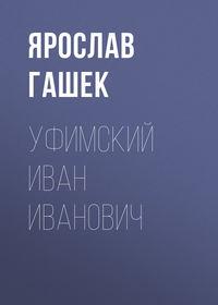 - Уфимский Иван Иванович