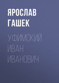 Ярослав Гашек - Уфимский Иван Иванович