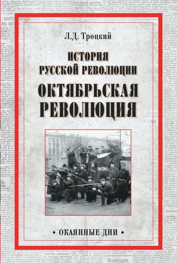 Лев Троцкий - История русской революции. Октябрьская революция