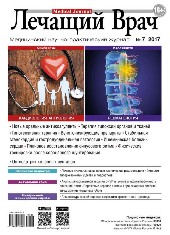 Открытые системы Журнал «Лечащий Врач» №07/2017 б у срар терапии