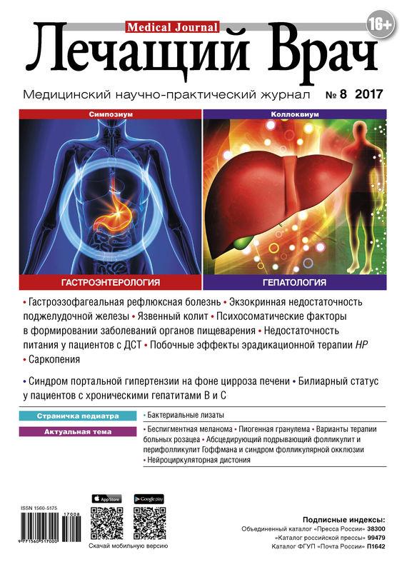 Открытые системы Журнал «Лечащий Врач» №08/2017 открытые системы журнал лечащий врач 01 2018