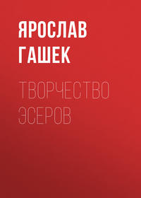 Ярослав Гашек - Творчество эсеров