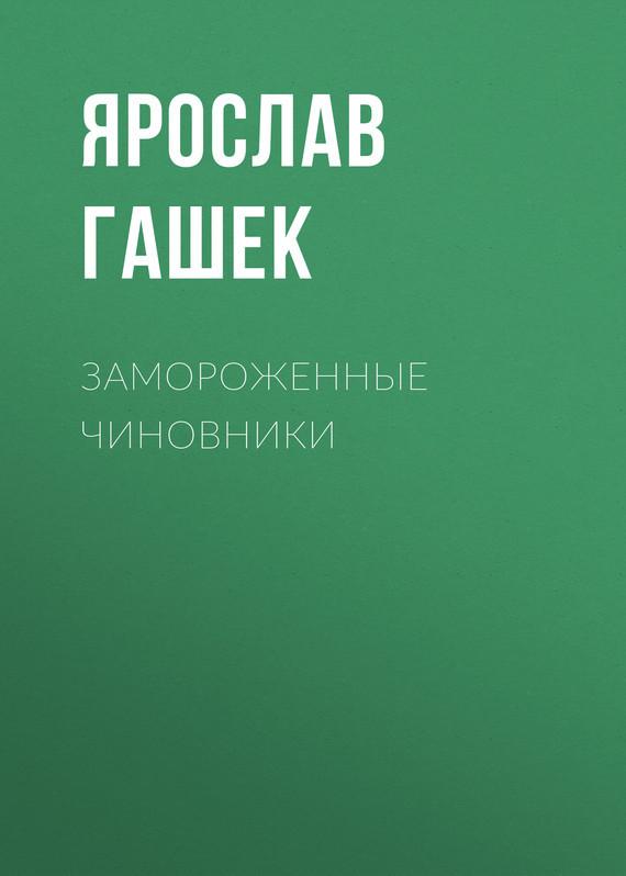 Ярослав Гашек. Замороженные чиновники