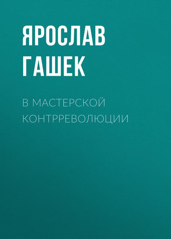 Ярослав Гашек В мастерской контрреволюции