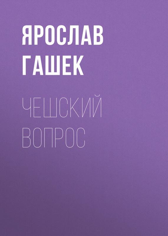 Ярослав Гашек. Чешский вопрос