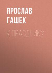 Ярослав Гашек - К празднику