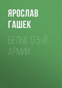 - Белые о 5-й армии