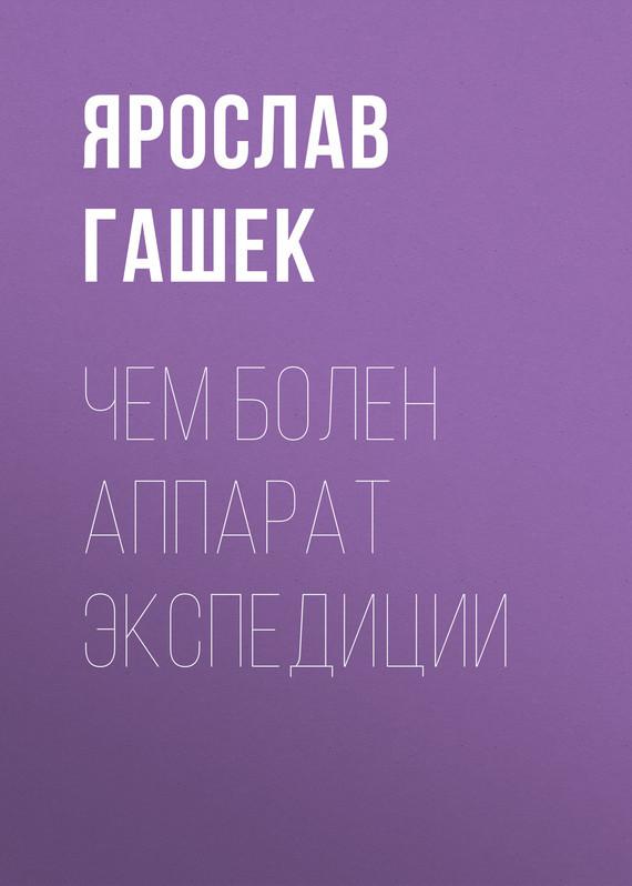 Ярослав Гашек. Чем болен аппарат экспедиции