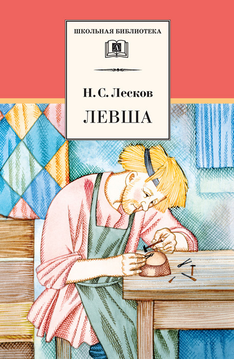 Николай Лесков Левша (сборник) николай лесков очарованный странник левша соборяне