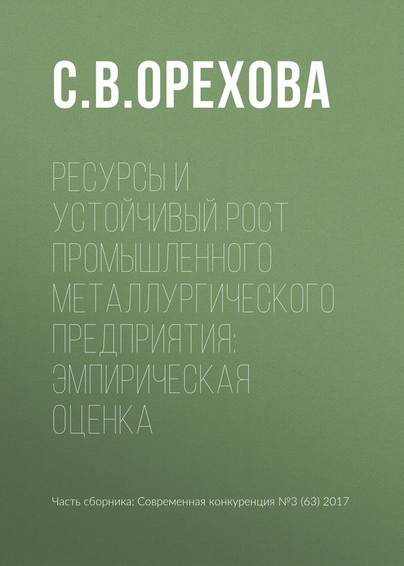 С. В. Орехова Ресурсы и устойчивый рост промышленного металлургического предприятия: эмпирическая оценка