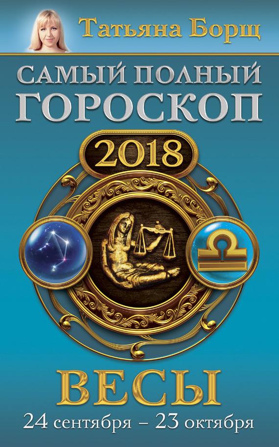 Весы. Самый полный гороскоп на 2018 год. 24 сентября – 23 октября