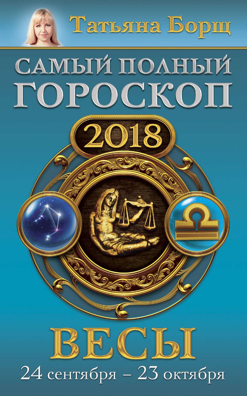 Лучшая книга гороскопов скачать бесплатно