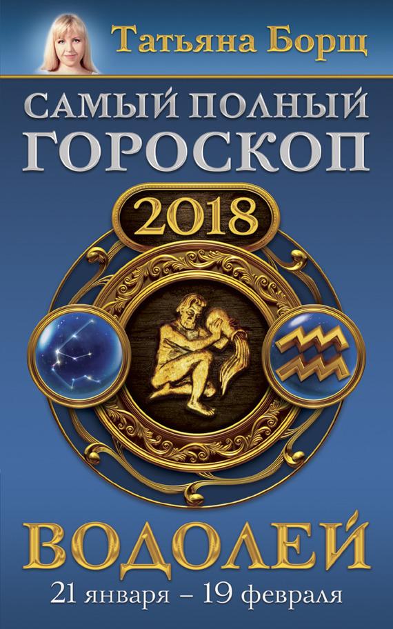 Водолей. Самый полный гороскоп на 2018 год. 21 января – 19 февраля