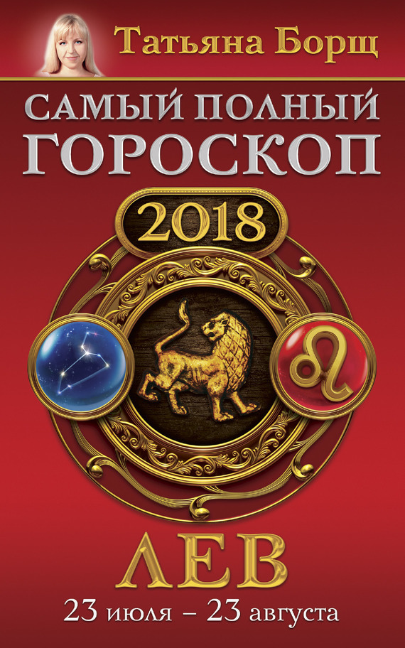 Лев. Самый полный гороскоп на 2018 год. 23 июля – 23 августа