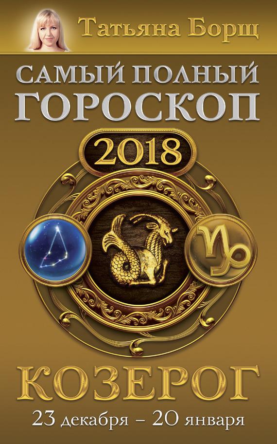 Козерог. Самый полный гороскоп на 2018 год. 23 декабря – 20 января