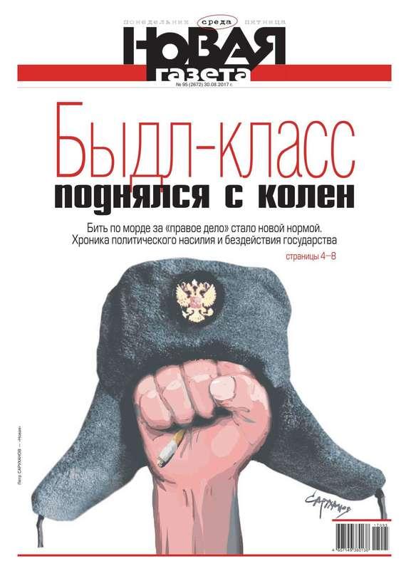 Новая Газета 95-2017