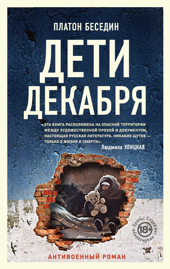 Платон Беседин Дети декабря ламинатор холодный в украине