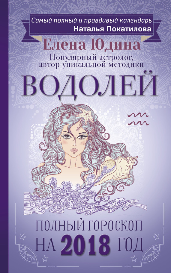 Елена Юдина бесплатно