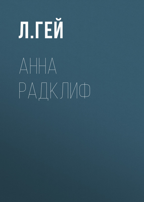 Л. Гей бесплатно