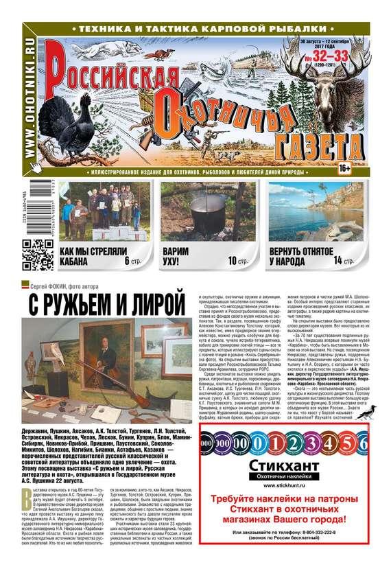 Редакция газеты Российская Охотничья Газета Российская Охотничья Газета 32-33-2017 природа россии