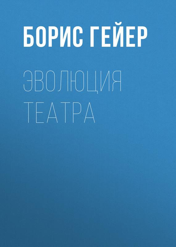 Борис Гейер Эволюция театра