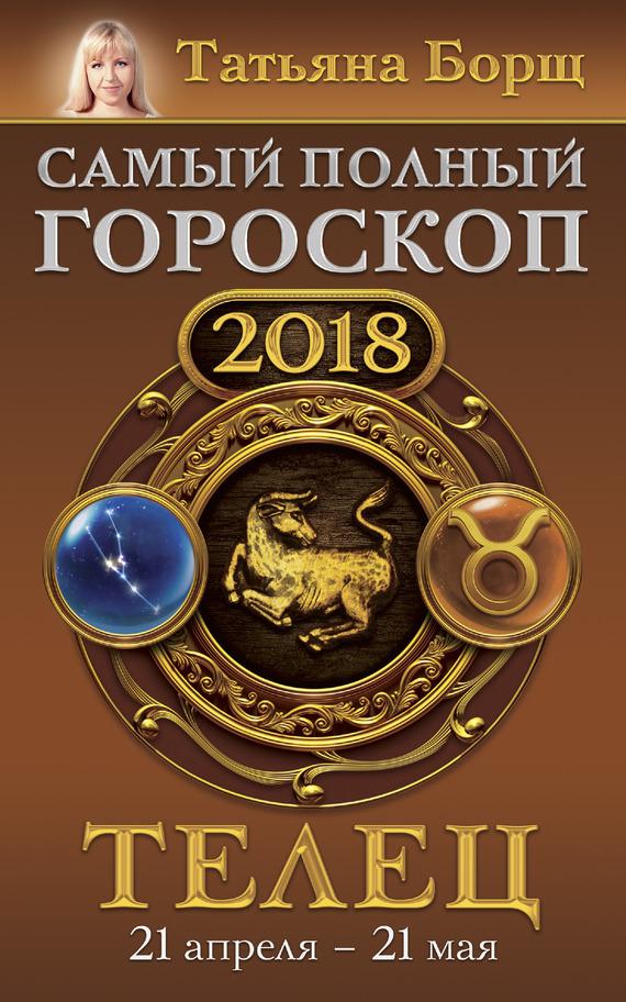 Телец. Самый полный гороскоп на 2018 год. 21 апреля – 21 мая