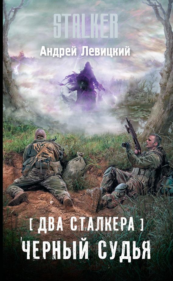Андрей Левицкий Два сталкера. Черный судья андрей левицкий сердце зоны
