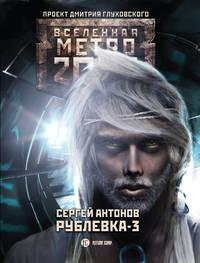 Сергей Антонов - Рублевка-3. Книга Мертвых