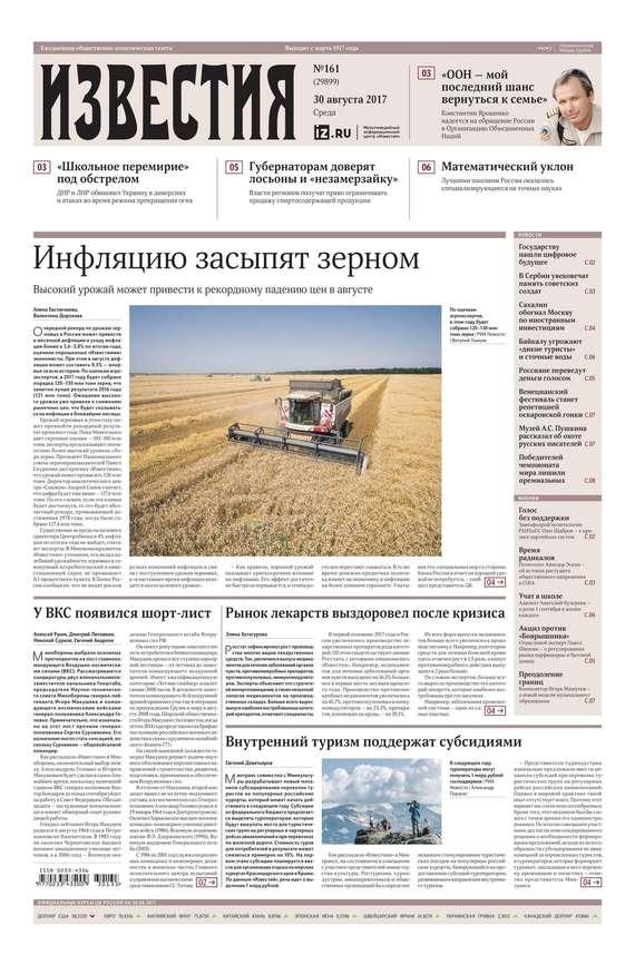 Известия 161-2017