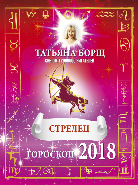 Татьяна Борщ Стрелец. Гороскоп на 2018 год самые лучшие гадания на успех и удачу