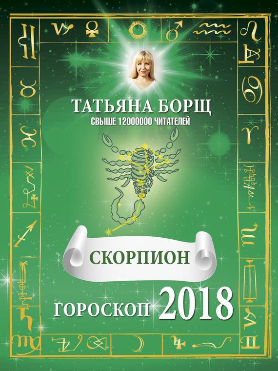 Татьяна Борщ Скорпион. Гороскоп на 2018 год татьяна борщ год желтой собаки гороскоп на 2018