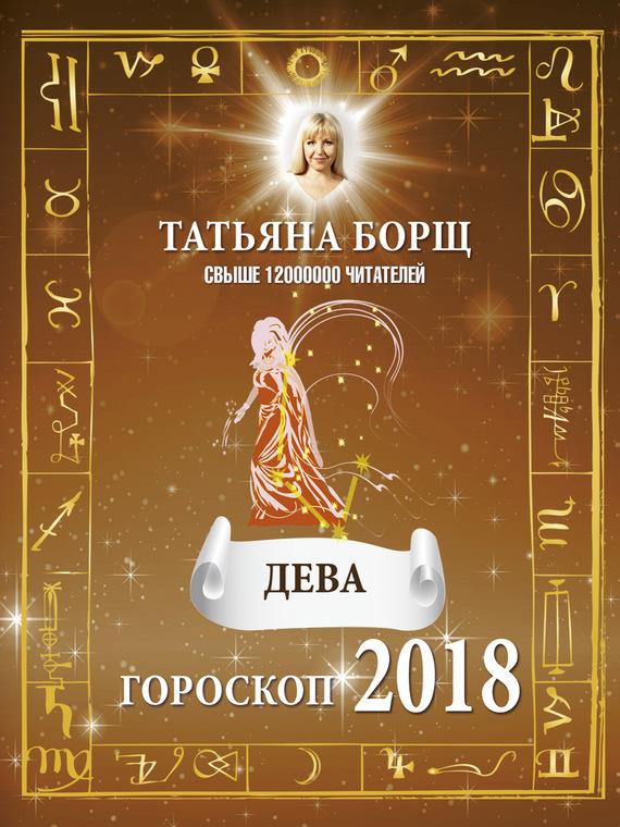 Татьяна Борщ Дева. Гороскоп на 2018 год самые лучшие гадания на успех и удачу